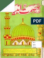 Asmat'e Anmbiya'e Kiram (Alehemus Salat-O-Salam) [Urdu]