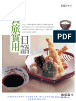 1L47餐旅實用日語