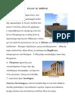 Un día en Atenas