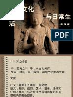 中华文化与日常生活(小图)