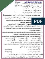 المراجعة النهائية_الجبر3ع_ت2_2016.pdf