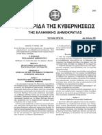 ΦΕΚ Α 85/12-05-2016 Μεταρρύθμιση ασφαλιστικού − συνταξιοδοτικού συστήματος