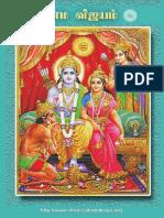 Rama Vijayam Tamil
