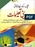Bachon Ke Liay Ibtidai Deeni Taleemaat by Sheikh Mufti Ehsanullah Shaiq