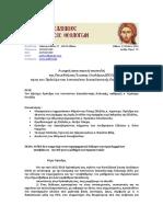 Ανοιχτή Απαντητική Επιστολή Της ΠΕΘ Προς Τον Πρόεδρο Του ΙΕΠ