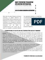 Προεκλογικό κείμενο Ενωτικής Αριστερής Πρωτοβουλίας (ΑΝΑΣΑ ΕΑΑΚ/ ΑΡΕΝ/ ΑΡΔΙΝ)