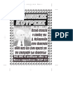 Σχόλια Νίκου Τσαούση (14-5-2016).pdf