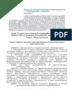 Codex Ob Administrativnoy