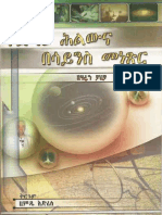 The Existence of God. Amharic አማርኛ