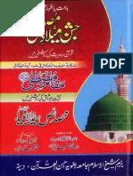 Jashan'e Milad'e Mustafa (Alehe Salat-O-Salam) [Urdu]