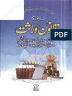 Islam ka Qanoon e Wirasat.pdf