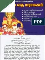 Sri Iyyappan Lagu Parayanam.pdf