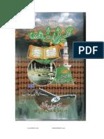 Tafsir-e-Furat 1
