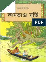 Kanbhanga Murti