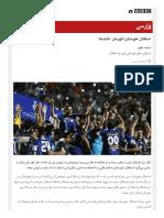 استقلال خوزستان؛ قهرمان 'شایسته'