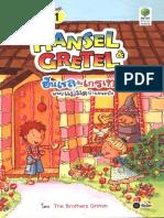 Hansel_Gretel_ฮันเซลกับเกรเทล_ผจญแม่มดบ้านขนมปัง[1].pdf