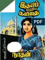 idhyam eluthiya kavithai