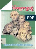 កម្រងជីវិតអ្នកប្រាជ្ញ.pdf