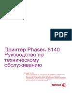 Xerox-Phaser-6140-ServiceManual.pdf
