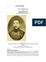 The Taiji Manual of Sun Lutang