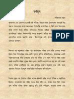 Shornomrigo - Bengali short story