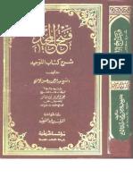 Fathul Majid - Syaikh Abdurahman Hasan Alu Syaikh