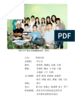 Freshmen Guide for SM1/2/3 Scholars in SIngapore [Chinese Version]