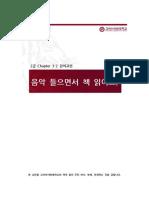 Quick_Korean_2_3-2