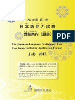 JLPT Application form