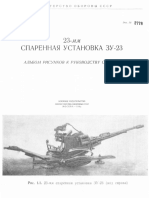 ZU-23 manual drawings.pdf
