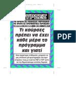 Σχόλια Νίκου Τσαούση (16-5-2016).pdf