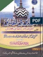 Al Haqaiq Fil Hadaiq Al Maroof Sharha Hadaiq e Bakhshish by Allama Faiz Ahmad Owaisi