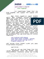 ennaezhuthuvathu.pdf