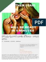 Telugu Boothu Jokes Part 4