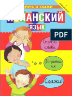 Spryach i Skazhi Ispanskiy Yazyk - Brutstsone K M