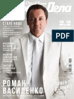 """""""Человек Дела"""", апрель 2016"""