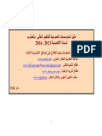 Rep_version_arabe.pdf
