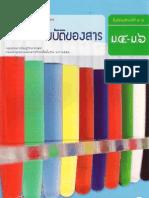 หนังสือเรียน อญ.51 วิทยาศาสตร์ สารและสมบัติของสาร ม.4-6