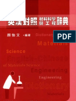 英漢對照材料科學與工程辭典 English-Chinese Dictionary of Materials Science and Engineering