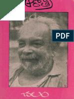Chalam Maidanam Telugu Pdf