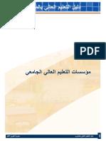 ESU_.pdf.pdf