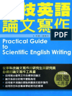 科技英語論文寫作 Practical Guide to Scientific English Writing