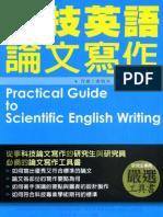 科技英語論文寫作 Practical Guide to Scientific English Writing