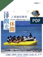 1l35海洋觀光休閒之理論與應用ok