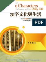 1X2A 漢字文化與生活