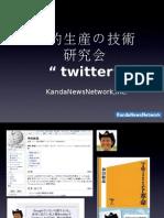 20100510 titekiseisan  Twitter