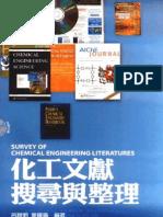 化工文獻搜尋與整理 SURVEY OF CHEMICAL ENGINEERING LITERATURES