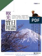 觀光實用日語