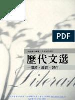 1X77 歷代文選-閱讀、.鑑賞、習作