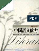 1XL6 中國語文能力
